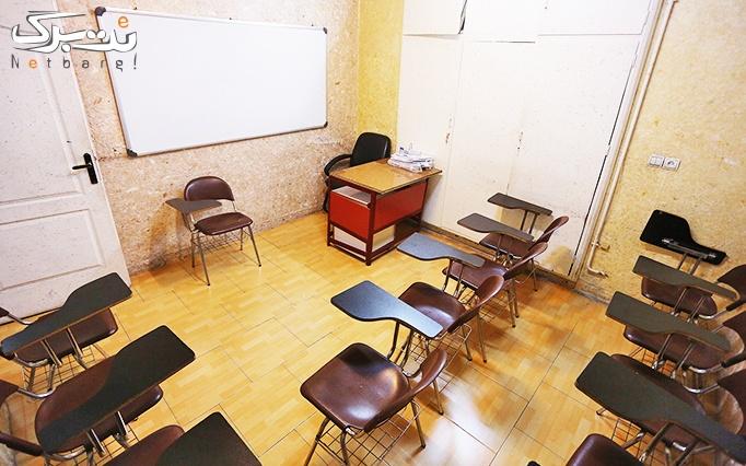 آموزش طراحی در آموزشگاه عصرفن