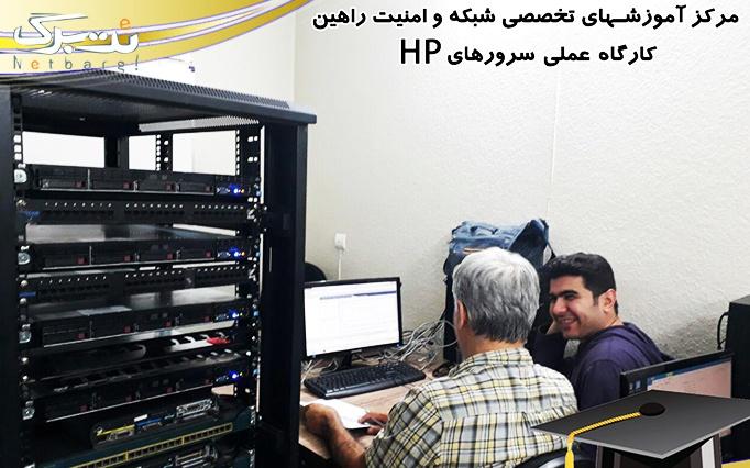 آموزش راه اندازی سرورهای HP در راهین سیستم