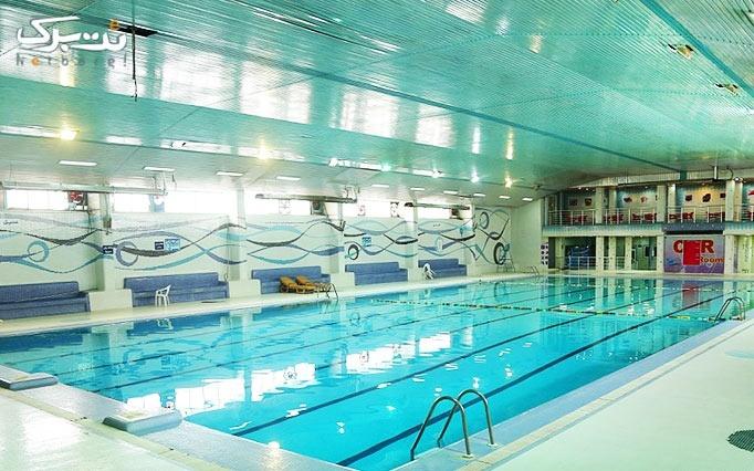 شنا در استخر آریان ، سانس آزاد با پذیرایی شام