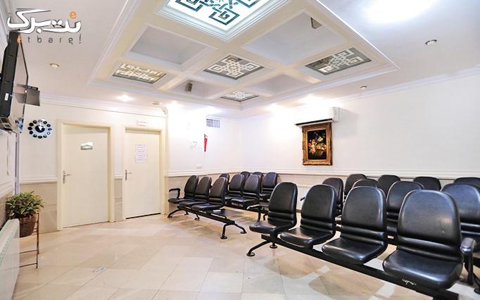 rf در مطب دکتر خسروی