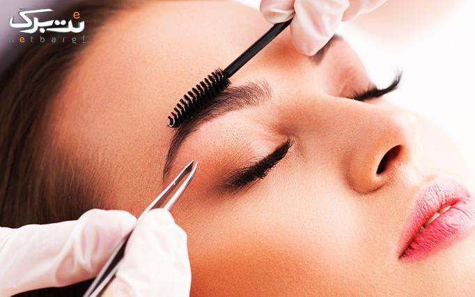 اصلاح ابرو و قرینه سازی در آرایشگاه گلبو