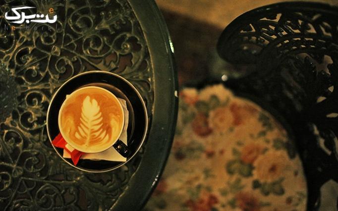 کافه بیزی شعبه ارتش سوهانک (سینی ویژه خانواده)