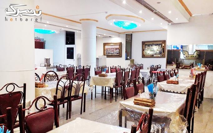 هتل آپارتمان آریانا مشهد