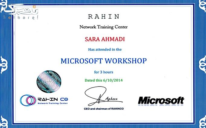 کارگاه راه اندازی سرور Microsoft در راهین سیستم