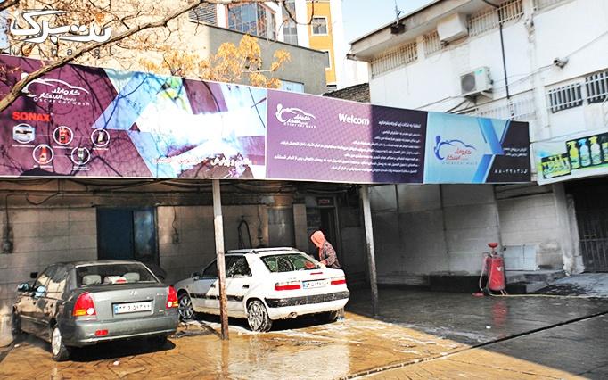 روشویی ، نظافت و شست شو خودرو در کارواش پارسیان