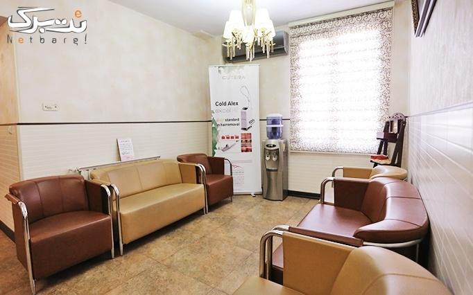 لیزر موهای زائد با SHR در مطب دکتر ابراهیمی