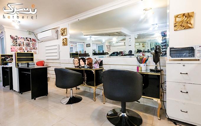 لمه موی سر در آرایشگاه سهیرا