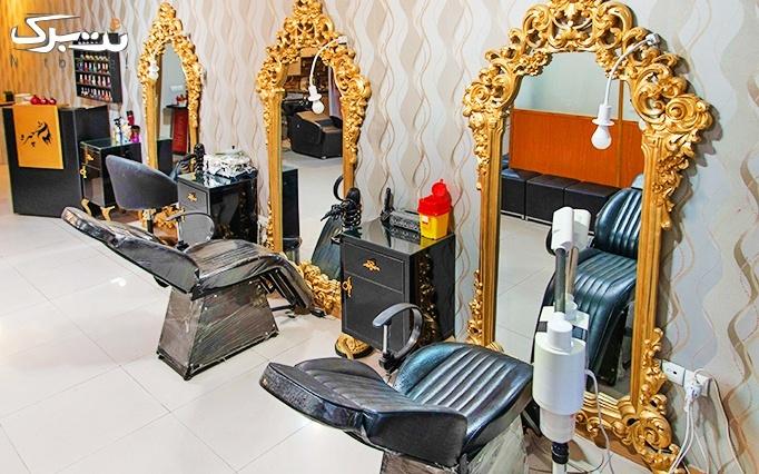 کراتینه مو در آرایشگاه چهره