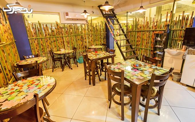 افطاری ایرانی و فرنگی در کافه فرفره