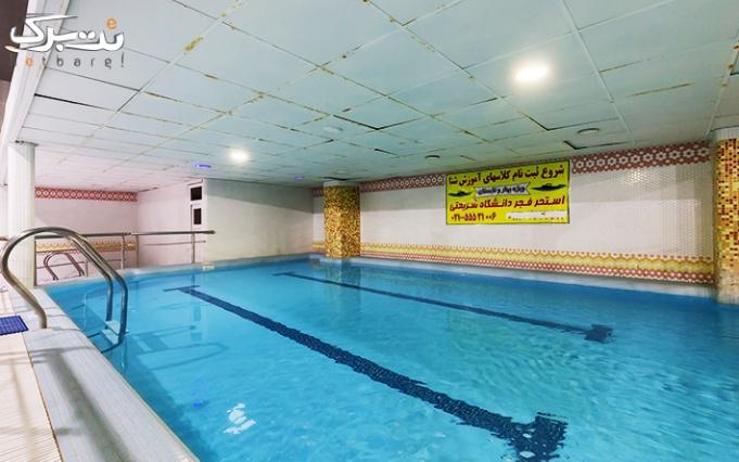 شنا در استخر فجر دانشگاه شریعتی