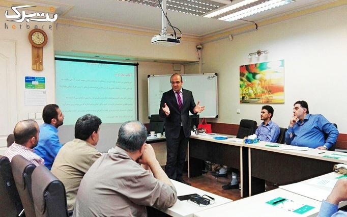 آموزش کسب و کار های اینترنتی در موسسه پلی تکنیک