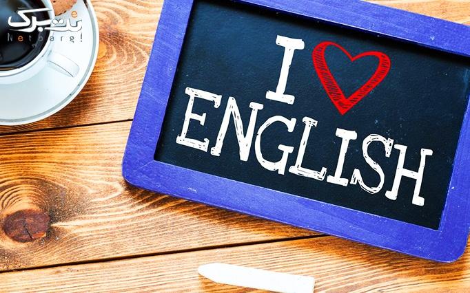 مکالمه زبان انگلیسی در موسسه آریسان
