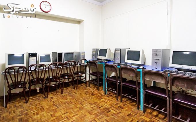 آموزش فتوشاپ در موسسه تراشه تصویر
