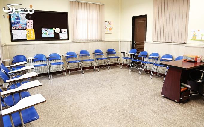آموزش انواع زبان در آموزشگاه زبان کیش البرز