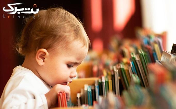 آموزش فرزند پروری در موسسه پلی تکنیک