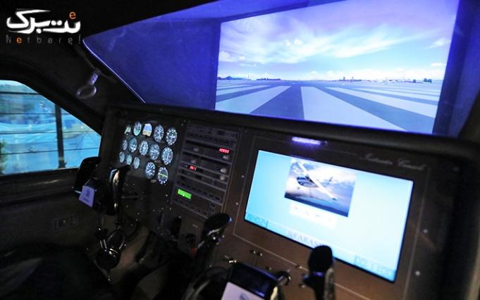 تجربه پرواز با دستگاه شبیه ساز پرواز باغ کتاب