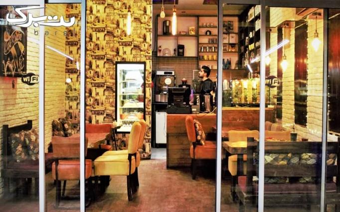 سینی افطار دو نفره در کافه کارن