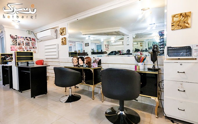 ویتامینه مو در آرایشگاه سهیرا