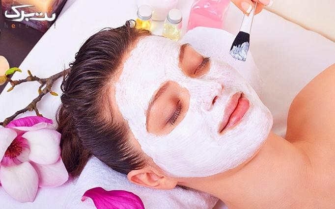 پاکسازی پوست در آرایشگاه و آموزشگاه سوسن