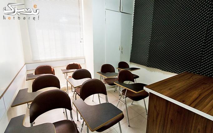 آموزش مکالمه زبان انگلیسی در موسسه فرهنگ مانا