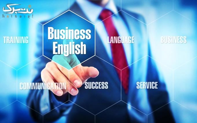 آموزش زبان تجاری در موسسه فرهنگ مانا
