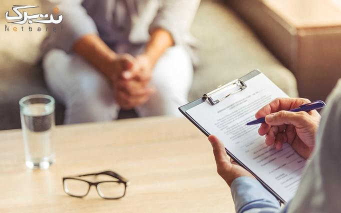 روانشناسی در کلینیک تخصصی روانشناسی بهاران