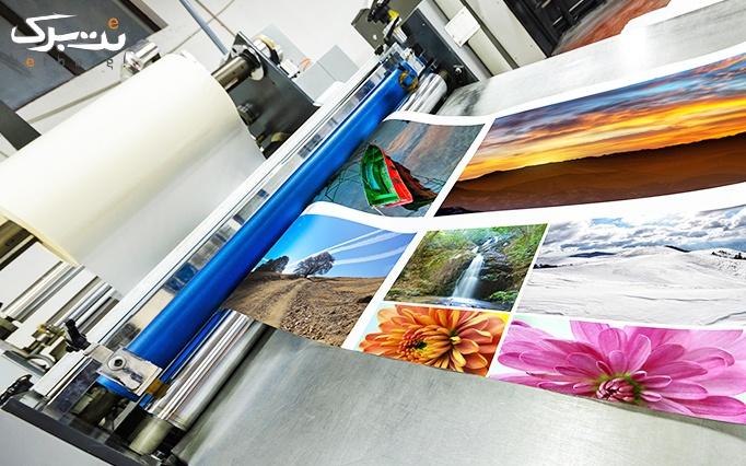 ارائه خدمات چاپ از تیک چاپ