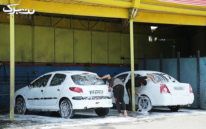 شستشو خودرو در کارواش زیتون