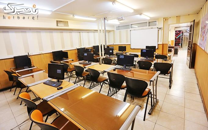 آموزش +Network در موسسه عصر شبکه