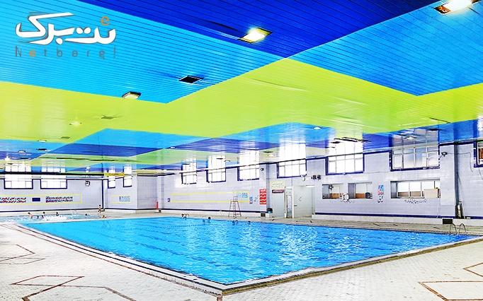 شنا در استخر قیانوری ویژه کودکان و بزرگسالان