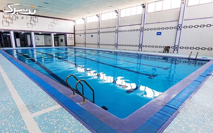 شنا در استخر هرندی