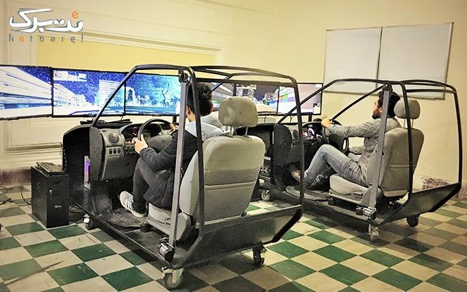 آموزش و افزایش مهارت رانندگی با دستگاه شبیه ساز