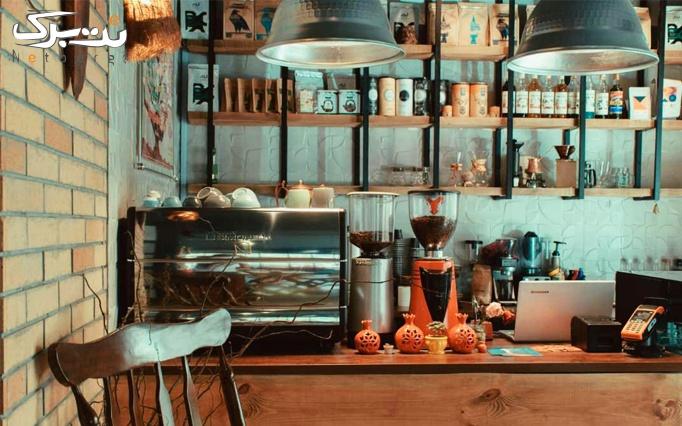 غذاهای فست فودی و نوشیدنی های متنوع در کافه کافا