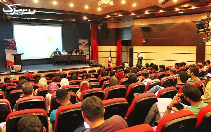برگزاری همایش های تخصصی در پردیس نیکان