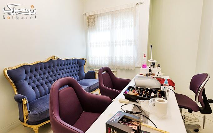 مانیکور و لمینت ناخن در آرایشگاه بهاره جواهری