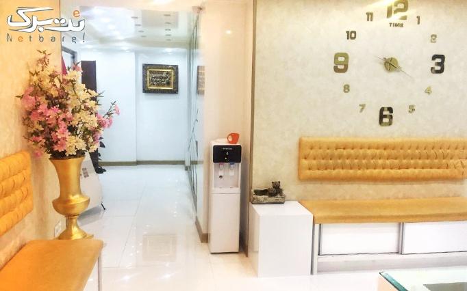 میکرودرم در مطب دکتر حسینی