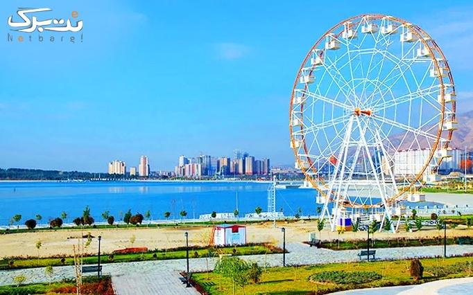 دریاچه شهدای خلیج فارس (چیتگر) با 6 بازی جذاب