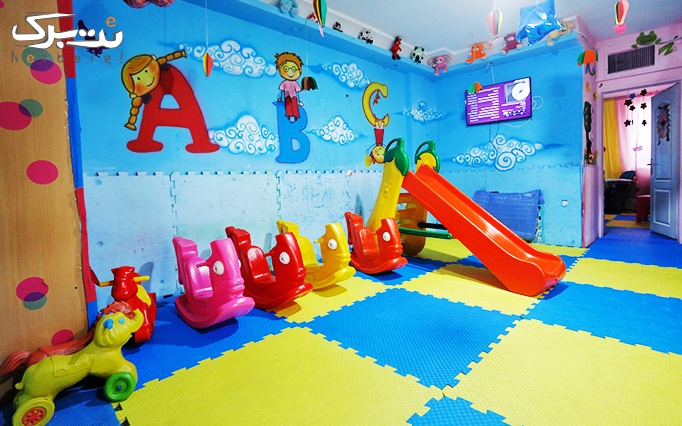 بازی در اتاق شن و خانه کودک نانو نی نی