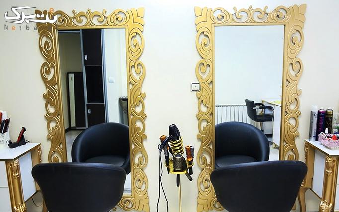 آموزش بافت مو در آرایشگاه مهنوش معینی