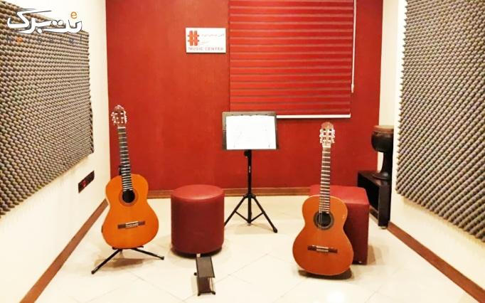 آموزش انواع ساز در کانون موسیقی دی یز