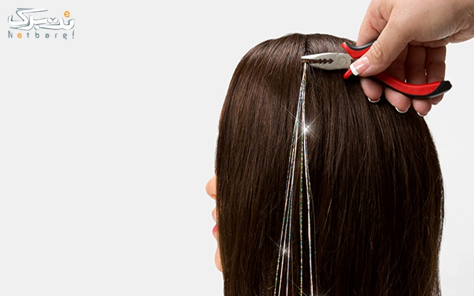 اکستنشن مو و لمه مو در آرایشگاه ماندگاران