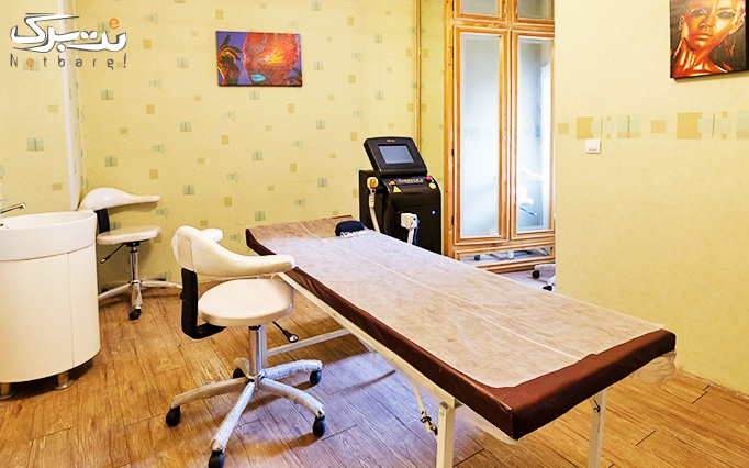 تزریق ژل در مطب خانم دکتر روشنی