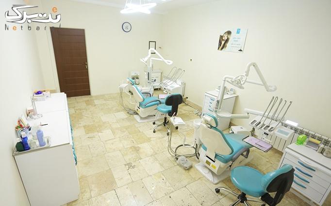 دندانپزشکی دکتر سریرا علی زاده طاری(رسالت)