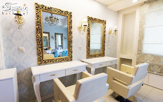 پاکسازی پوست در آرایشگاه بهاره جواهری