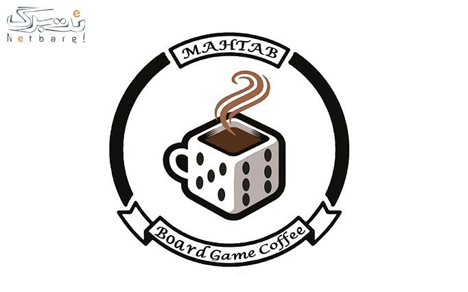 منو کافه یا یک ساعت بازی در کافه بازی مهتاب