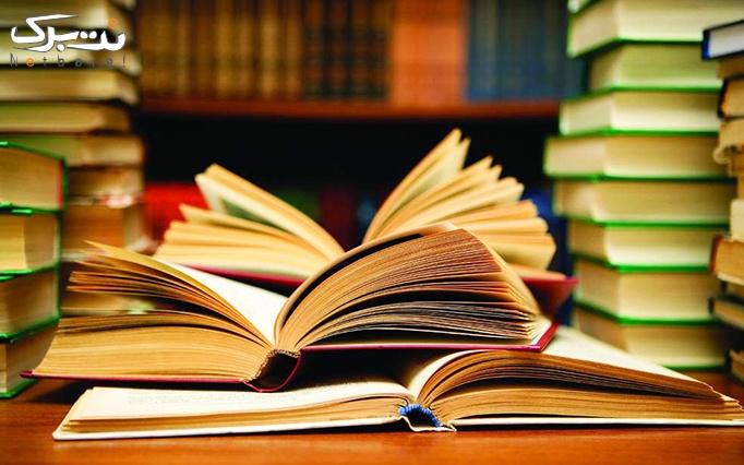 بن تخفیف کتاب از انتشارات سیمای دانش