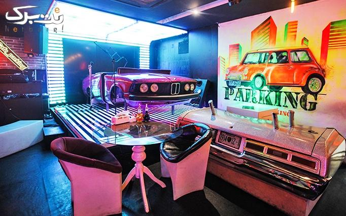 کافه پارکینگ با سرویس سفره خانه ای