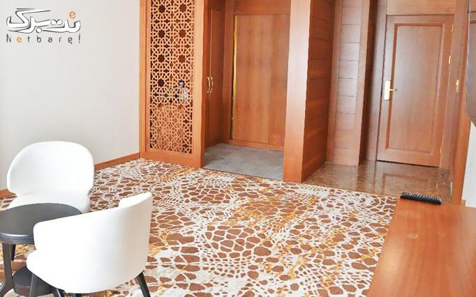 هتل 4 ستاره سارینا مشهد