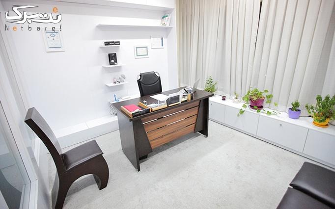 تزریق بوتاکس در مطب دکتر خاکپور
