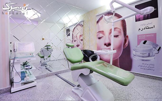 هایفو در مطب دکتر دلیر
